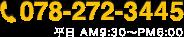 078-272-3445 平日 AM9:30〜PM6:00